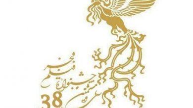 اسامی فیلمهای مستند سی و هشتمین جشنواره فیلم فجر اعلام شد