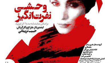 """پوستر اجرای """" وحشی نفرت انگیز """" به کارگردانی حبیب نریمانی"""
