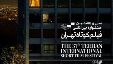 اسامی فیلم های کوتاه جشنواره سی و نهم فجر