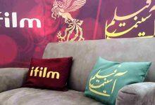برنامه سینما آیفیلم ویژه جشنواره جهانی فجر